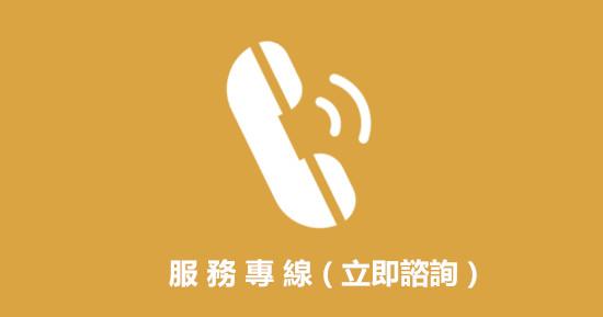 首頁_電話通訊(土黃粗)