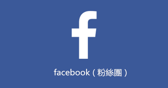 首頁_FB通訊