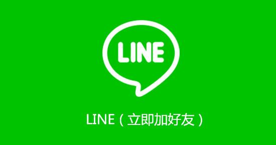首頁_LINE通訊